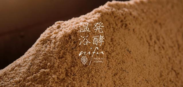 発酵温浴nifu